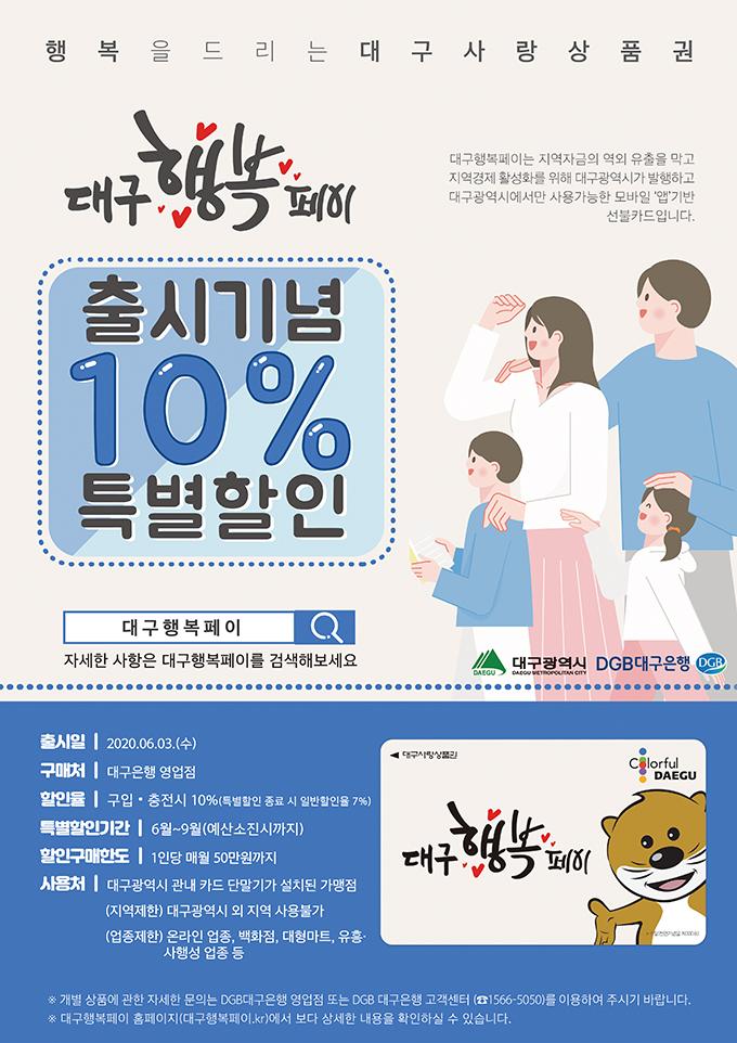 대구행복페이 홍보 포스터