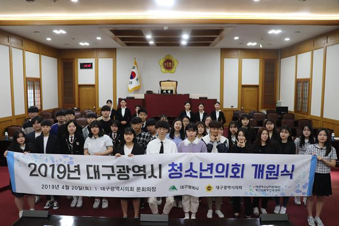 2019 대구광역시 청소년의회 개원식
