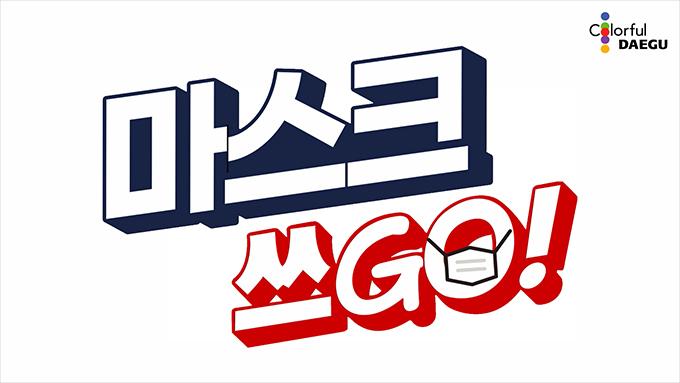 '마스크 쓰GO' 캠페인 홍보영상