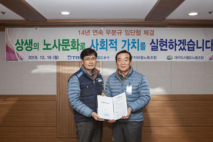 임단협 체결(대구지하철노동조합)