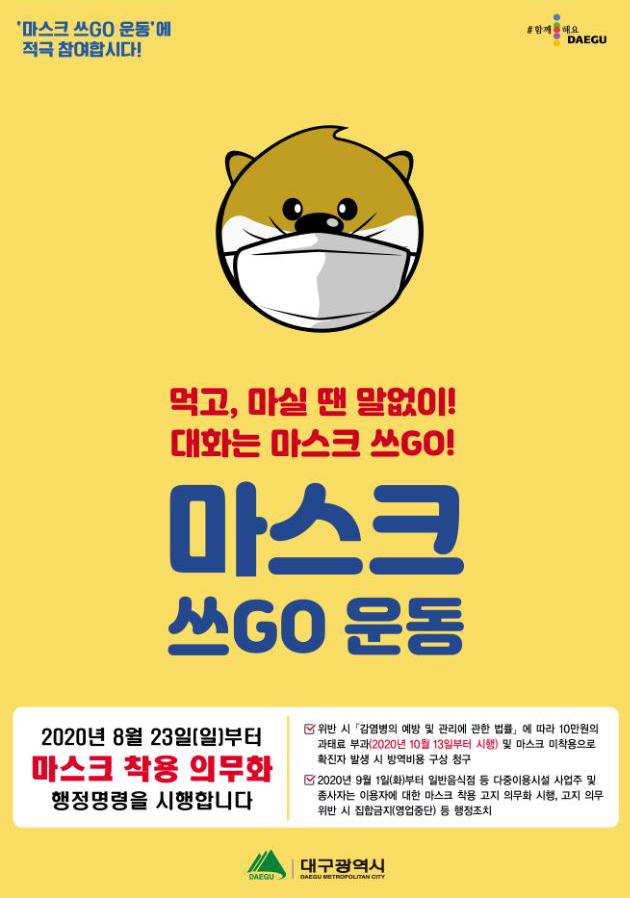 마스크 쓰GO 운동 홍보포스터