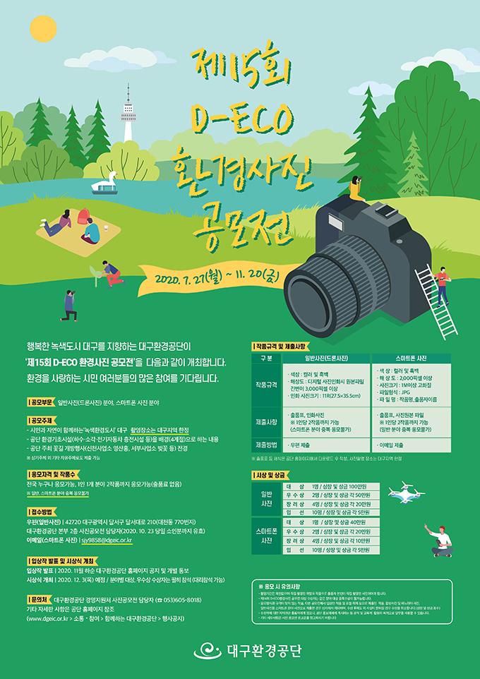제15회 D-ECO 환경사진 공모전 홍보포스터