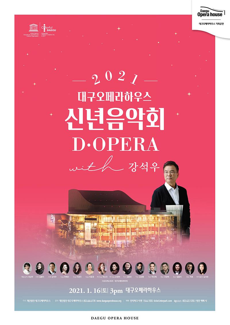 2021 신년음악회 - D·Opera 포스터
