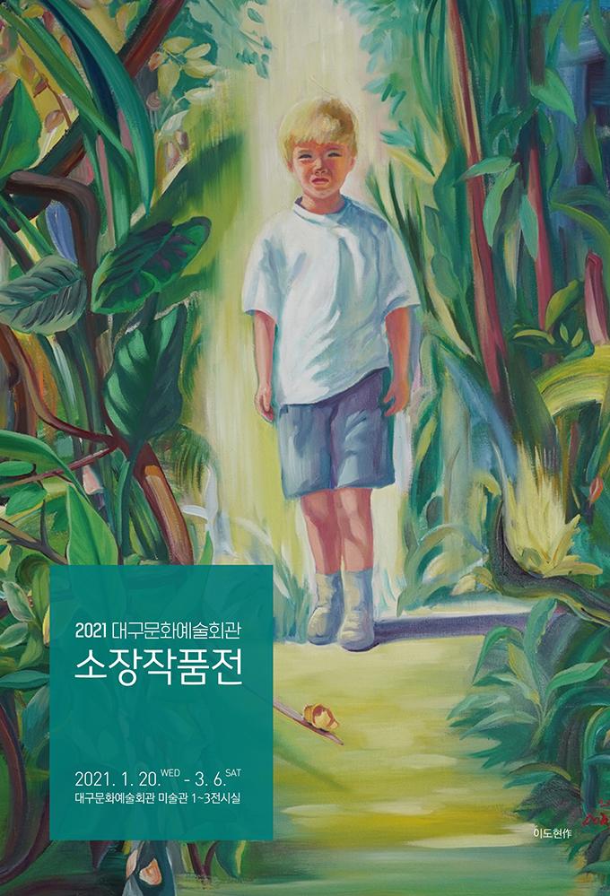 2021 대구문화예술회관 소장작품전 포스터