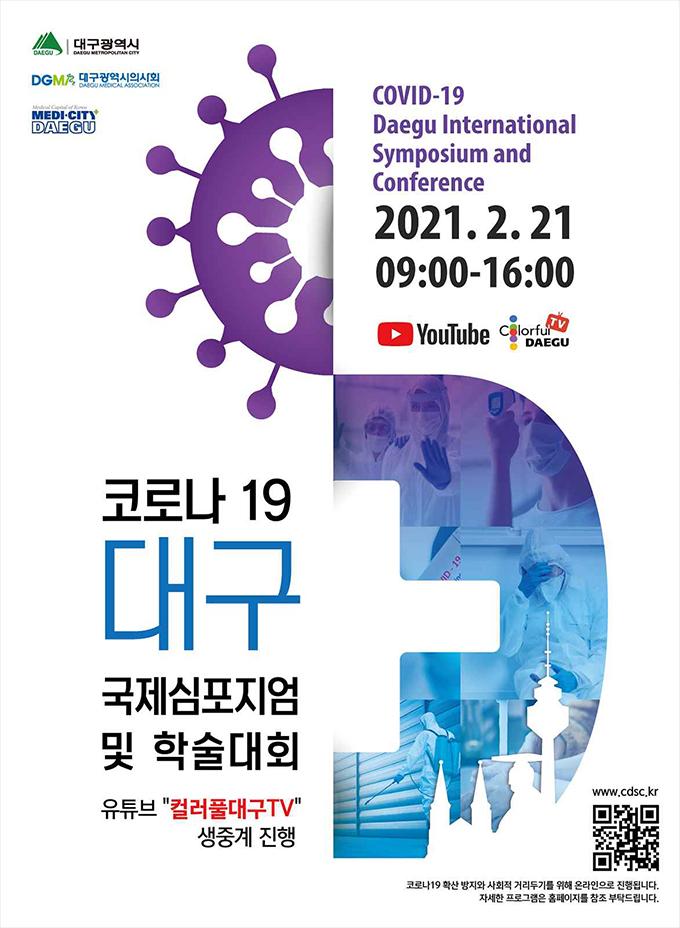 코로나19 대구 국제심포지엄 및 학술대회 포스터