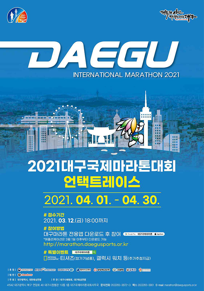 2021 대구국제마라톤대회 홍보포스터