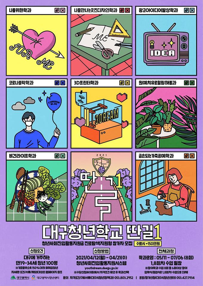 대구청년학교 딴길1 참가자 모집 홍보포스터