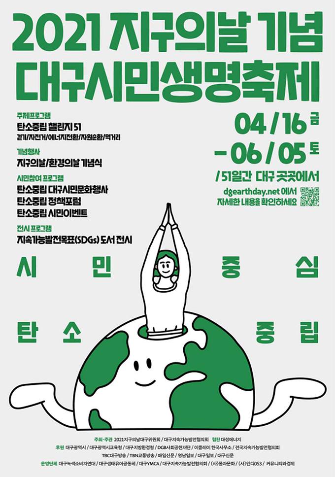 2021 지구의 날 기념 대구시민생명축제 홍보포스터