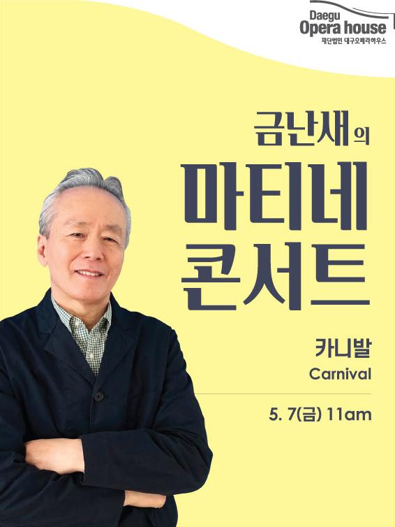 금난새의 마티네 콘서트 – 카니발 홍보포스터