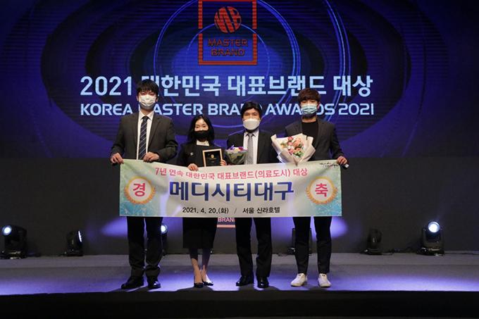 2021 대한민국 대표브랜드 대상