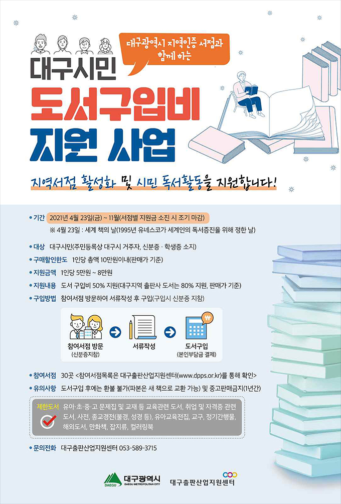 대구시민 도서 구입비 지원 사업 홍보포스터