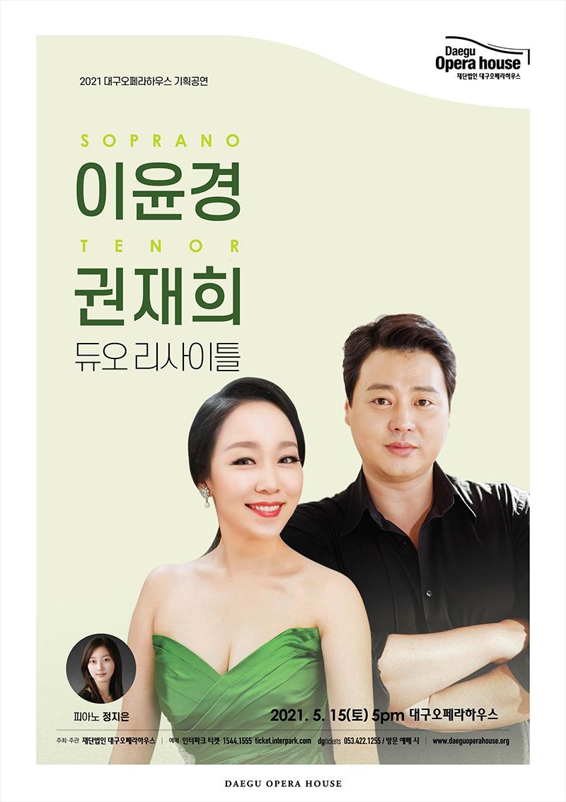 소프라노 이윤경-테너 권재희 듀오 리사이틀 홍보포스터