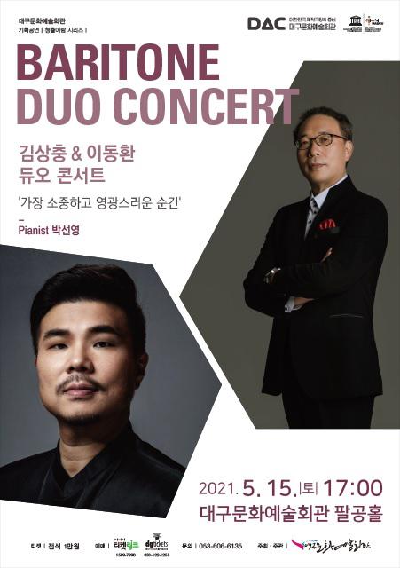 성악가 바리톤 김상충, 이동환의 듀오 콘서트 홍보포스터