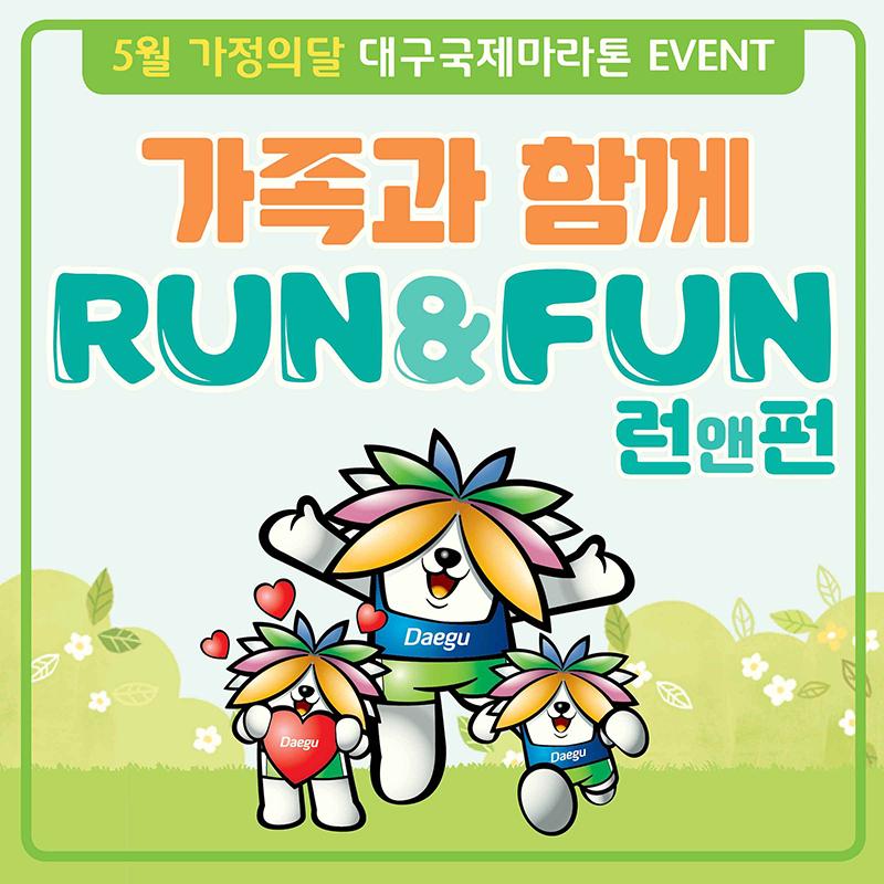 5월 가정의달 대구국제마라톤 EVENT 가족과 함께 RUN&FUN 런앤펀
