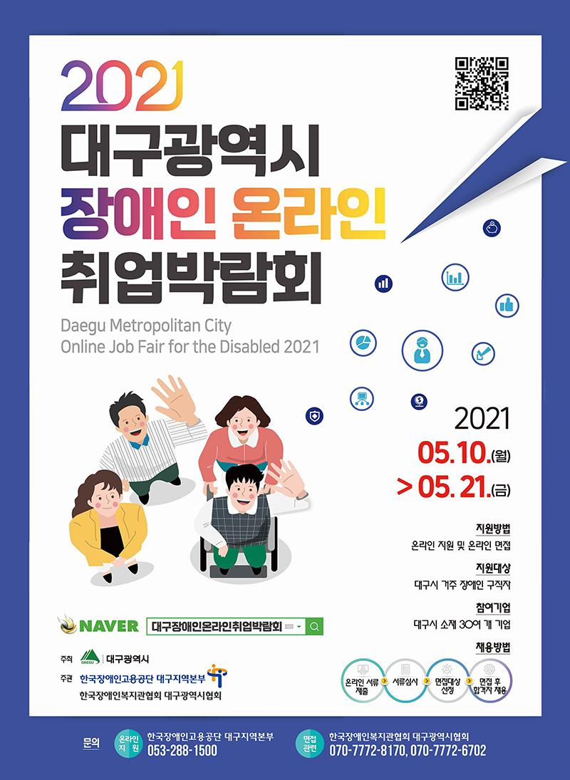 대구장애인온라인취업박람회 홍보포스터