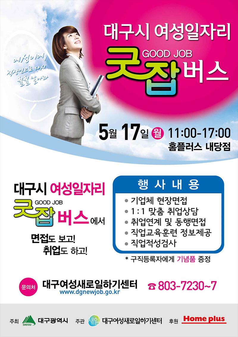 대구시 여성일자리 굿잡(Good Job)버스 홍보포스터 - 5월 17일(월) 오전 11시 홈플러스 내당점 개최