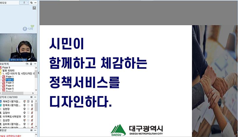 시민디자인단 온라인 발대식