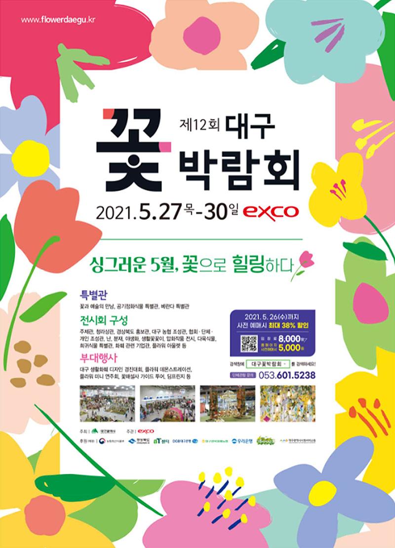 제12회 대구꽃박람회 홍보 포스터