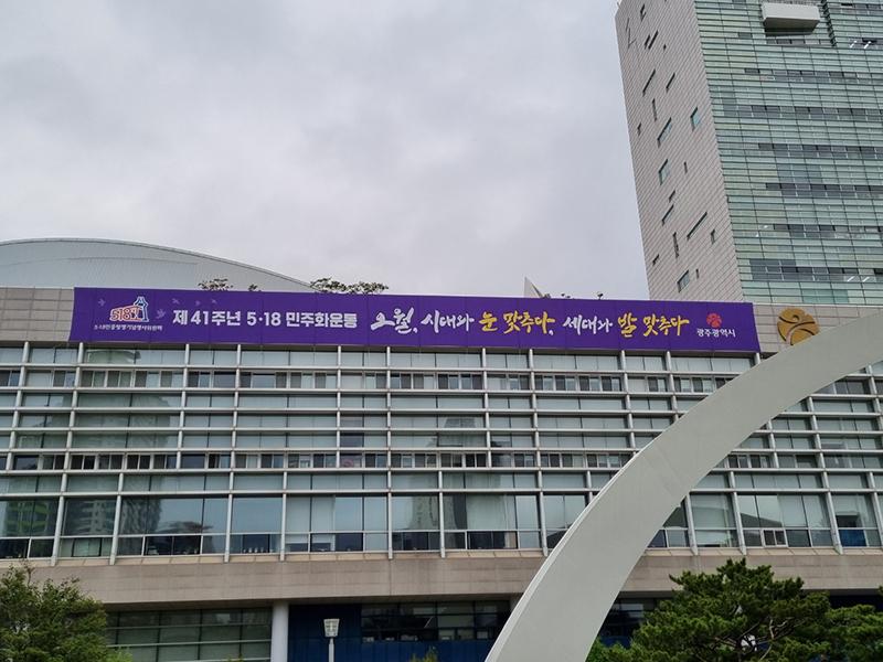 광주시청 5·18 민주화운동 현수막