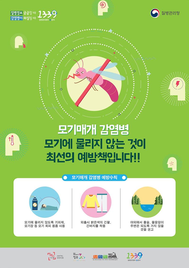 모기매개 감염병 - 모기에 물리지 않는 것이 최선의 예방책입니다!