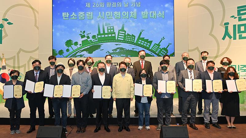 탄소중립 시민협의체 발대식 단체사진