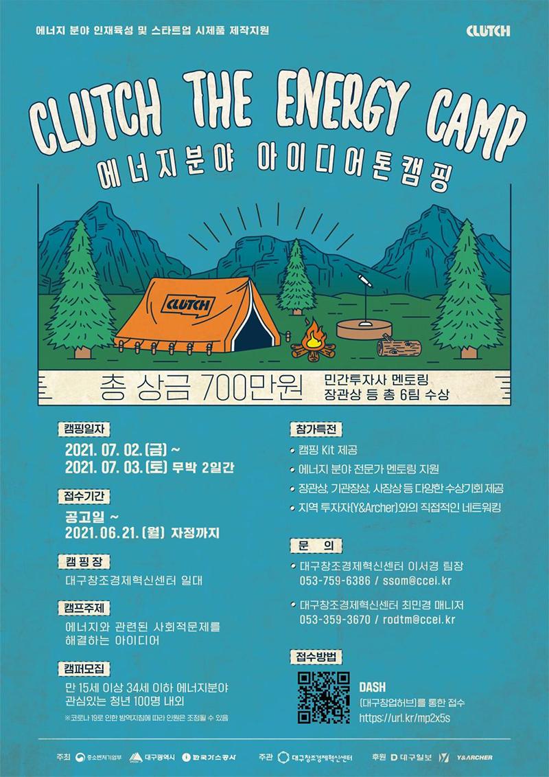 클러치 에너지 캠프 - 에너지분야 아이디어톤캠핑 홍보포스터
