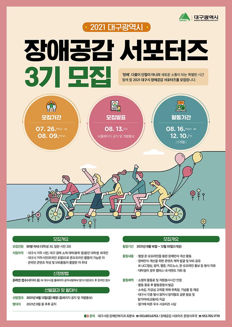 제3기 대구시 장애공감 서포터즈 모집 홍보포스터