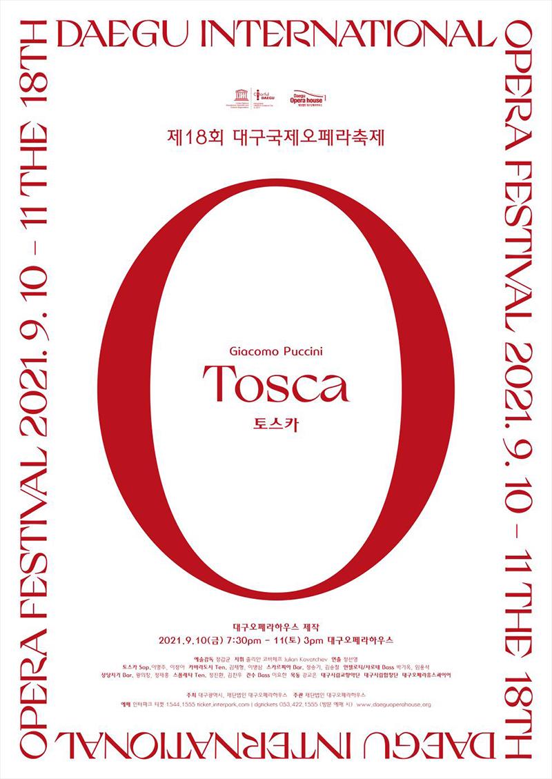 개막작 〈토스카〉 포스터