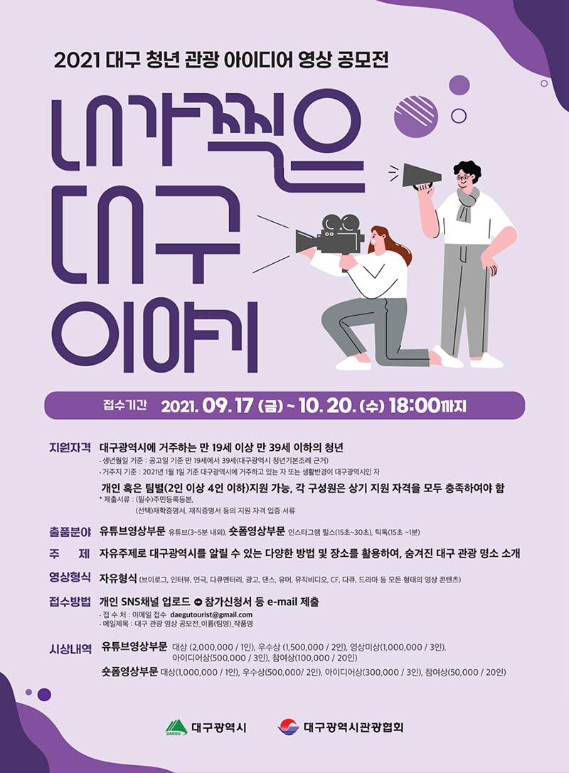 2021 대구 청년 관광 아이디어 영상 공모전 홍보 포스터