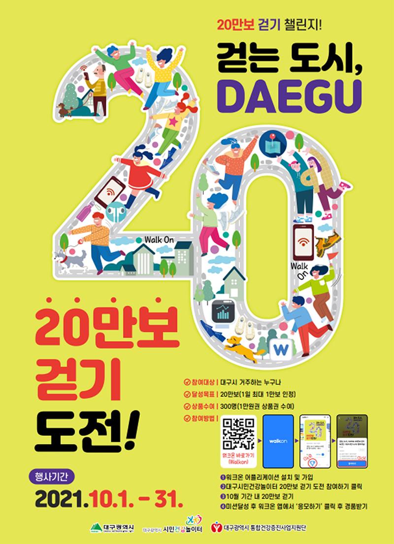 걷는 도시 대구! 20만보 걷기 도전 홍보 포스터