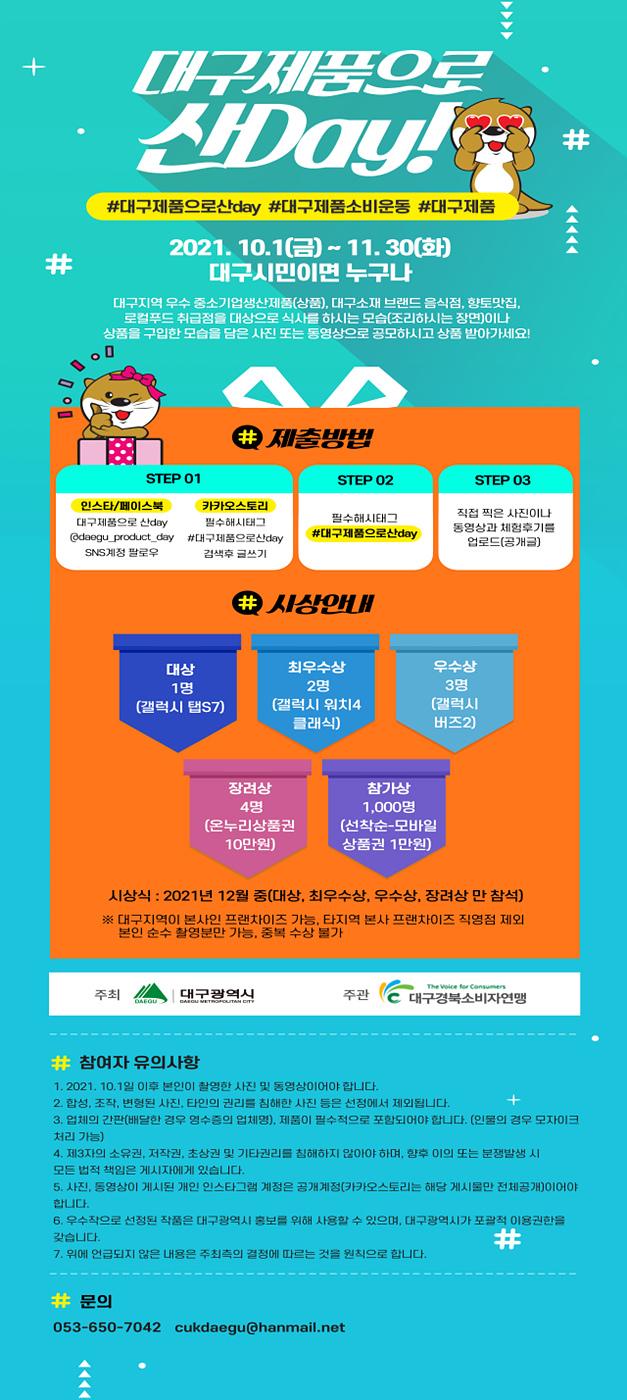 대구제품으로 산 day 홍보 포스터